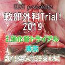 軟部外科Trial! 2019【2.消化管トライアル】東京 3月28日(木)