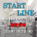 第17回【泌尿器の外科 ①上部尿路の手術】東京:2018年11月21日(水)