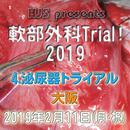 軟部外科Trial! 2019【4.泌尿器トライアル】大阪2月11日(月・祝)