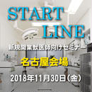 第17回【泌尿器の外科 ①上部尿路の手術】名古屋:2018年11月30日(金)