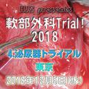 軟部外科Trial! 2018【4.泌尿器トライアル】東京 12月5日(水)
