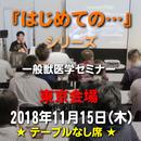 【はじめての癒合不全】東京:2018年11月15日(木)テーブルなし席