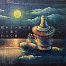 先行予約 4月8日 発売1st ALBUM『眠れない夜には この歌を』