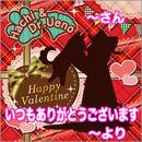 「Hachi&Dr.Ueno」バレンタインカード