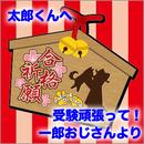 「Hachi&Dr.Ueno」合格祈願グリーティングカード