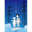 羽賀翔一初の単行本『ケシゴムライフ』 オリジナルポストカード特典付き![080200020000]