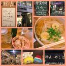 【リンク 飲食店】讃岐うどん 渋谷円山町やしまさんの紹介です