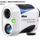 【上田桃子プロ推奨!】Nikon ゴルフ用レーザー距離計 COOLSHOT PRO STABILIZED