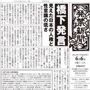 4号 6/6発行 オトナ買い
