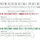 12月25日(金) HAKONIWA CHRISTMAS PARADE 2015 ~サンタでいっぱいの夜~ 前売り券
