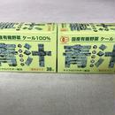 フジワラの青汁(粉末)(3g×30袋)2箱セット【国産有機野菜ケール100%】