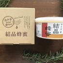 カナダ産結晶蜂蜜550g【ギフトにオススメ!】|クローバーや菜の花から集めた蜂蜜のクリーミーな結晶の食感を召し上がれ♪