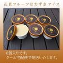 花貫フルーツほおずきアイス(6個セット)