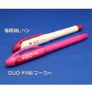 ソーライン DUO FINEマーカー(細書き)&専用消しペン