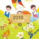 2016年版ハングル月暦 (カレンダー)