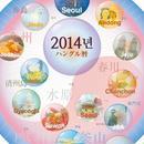 2014年版ハングル月暦