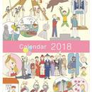2018年版ハングル月暦 (カレンダー) A2版タンザック綴じ