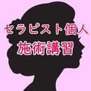 <東京>7/28(土)29(日)個人施術講習(2時間レッスン)