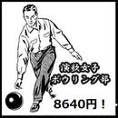 1ヶ月だけ参加 演歌女子ボウリング部(5月27日開催分)