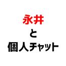 「マカオ滞在中、永井杏樹と個人チャットできます!!!!」(12月21日0時~12月25日24時まで)