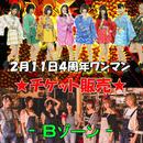【Bゾーン通し券】4周年ワンマン★チケット