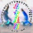 名古屋51(CDーR仕様)【オンラインゲーム部参加に必要なポイントが得れる商品です】