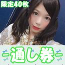 『3月3日は愛梨の日』ラブリー生誕★通しチケット※限定40枚!※