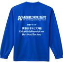 松浦設備工業株式会社 オリジナルロンT