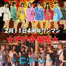 【Cゾーン通し券】4周年ワンマン★チケット