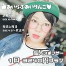 【11月分】あいらぶあいりんご♡  個人スポンサー1口3240円