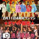 【通し撮影券】4周年ワンマン★チケット