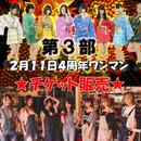 【第3部のみ】4周年ワンマン★チケット