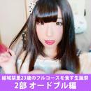 【オードブル編】結城栞里23歳のフルコースを食す生誕祭【永井・小泉】