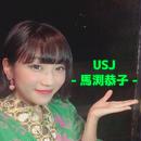 馬渕恭子とUSJ満喫チケット