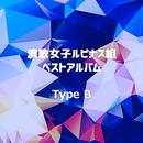 演歌女子ルピナス組ベストアルバム Type B