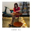 小泉里紗2018年版CD「Moon」