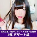 【デザート編】結城栞里23歳のフルコースを食す生誕祭【結城】