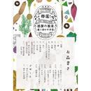 「うた弁」発売記念ツアー ファイナルコンサート2017セットリスト