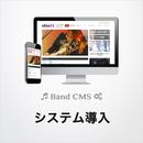 BandCMSシステム利用料