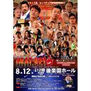 【NEW】8.12後楽園ホール大会DVD【2枚組】