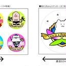 【シール】byピカソ兼平シリーズ【2種類】