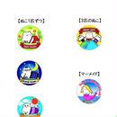 【缶バッジ】byピカソ兼平シリーズ【その1】