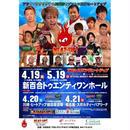 【HEAT-UP】5.19新百合ヶ丘大会前売りチケット【最前列】
