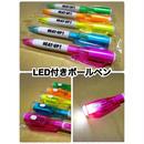 【残りわずか】LEDライト付きボールペン【5色】