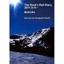 【BOOK/HWBK-005】The Rock'n Roll Diary 2011 3.11 ~ 陽はまた昇る