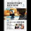 【PDF版】HERSTORY REVIEW vol.22