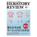 【PDF版】HERSTORY REVIEW vol.1