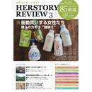 【PDF版】HERSTORY REVIEW vol.10