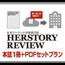 【本誌1冊+PDFセットプラン】HERSTORYREVIEW年間購読