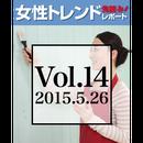 女性トレンド先読みレポート Vol.14(5月25日発行号)